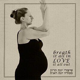 יוגה לנשים בהריון בקריות